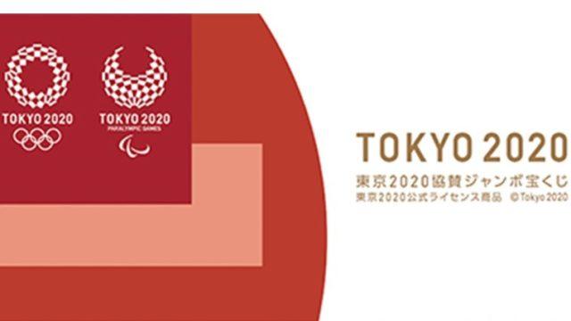 ジャンボ宝くじ2020;827東京2020協賛(バレンタイン);アイキャッチ