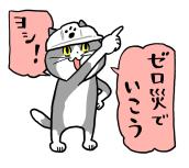 仕事猫0yosi