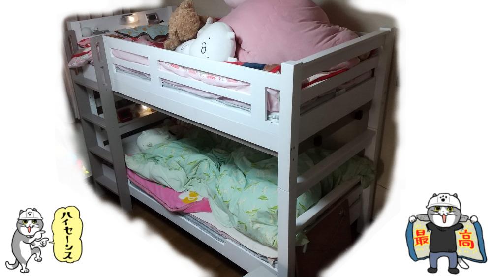 2段ベッド;photo5