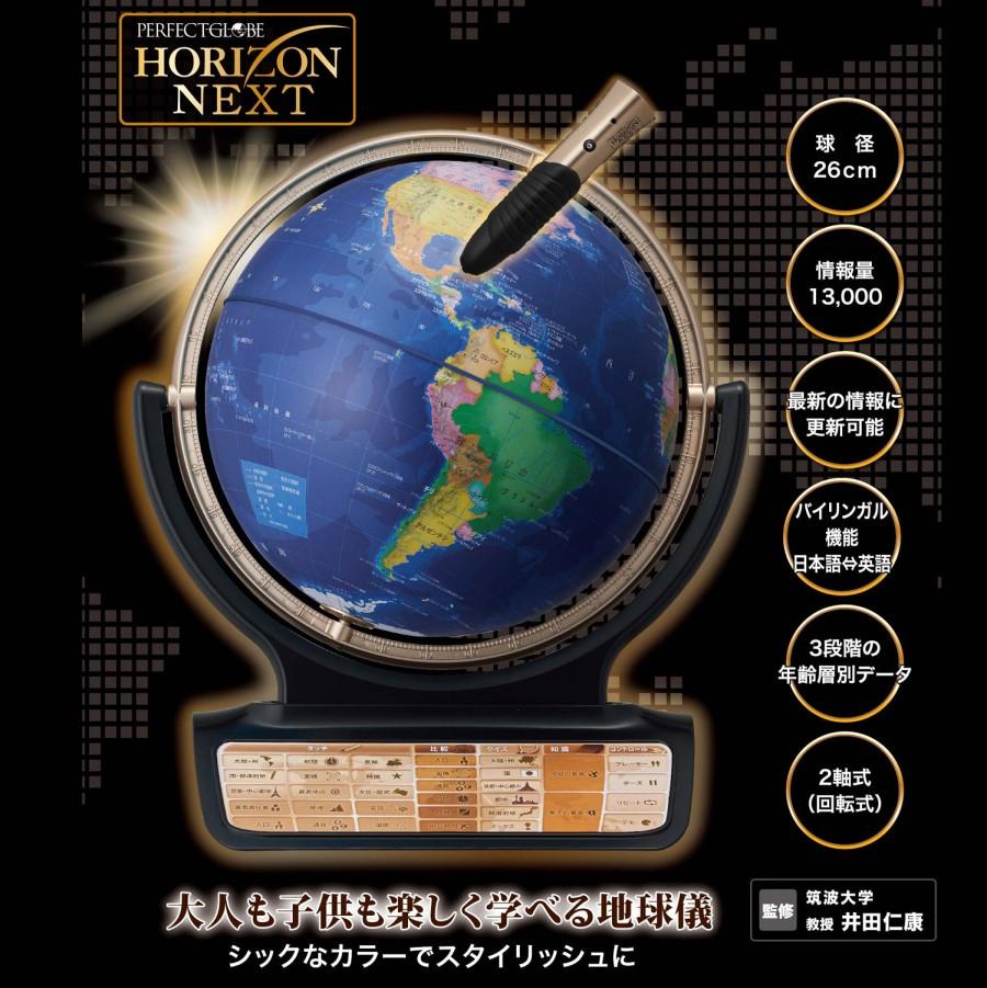 地球儀;HORIZONNEXT01