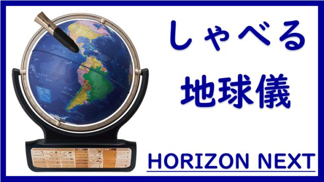 地球儀;horizonnext;eyecath