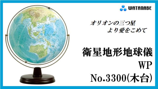 地球儀;衛星地形地球儀;eyecath